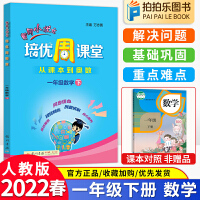 黄冈小状元培优周课堂一年级下册数学人教版
