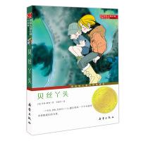 国际大奖小说(升级版)--贝丝丫头
