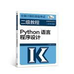 全国计算机等级考试二级教程--Python语言程序设计(2019年版)