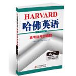 哈佛英语 高考就考四道题 高二(2020年适用)