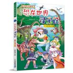 大中华寻宝系列 恐龙世界寻宝记1 闪电幻兽