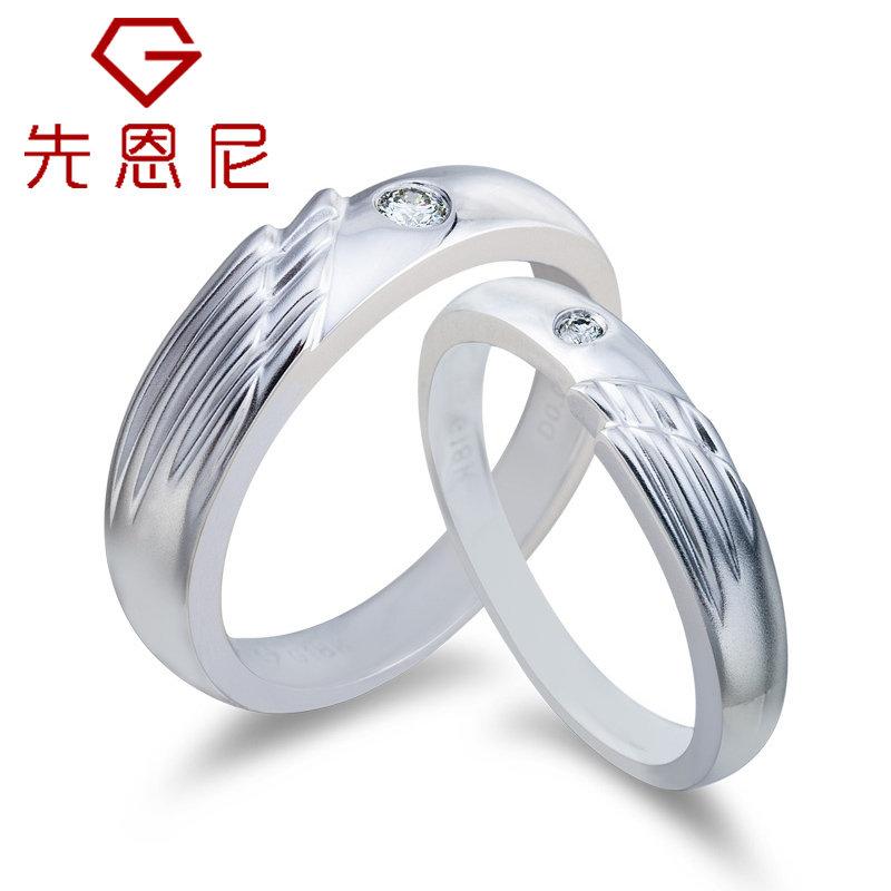 先恩尼 白18k金 钻石戒指 男女对戒 比翼双飞 XDJA266 情侣对戒结婚戒指定制 钻石对戒 免费刻字