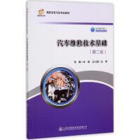 汽车维修技术基础(第2版,21世纪交通版) 刘毅 主编