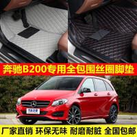 奔驰B200专车专用环保无味防水耐脏易洗超纤皮全包围丝圈汽车脚垫