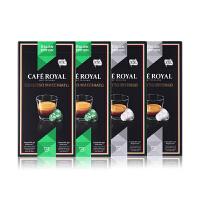 欧瑞家 Café Royal浓缩咖啡胶囊 意大利版芮斯崔朵+意大利版黑糖玛奇朵 各2盒 适配雀巢咖啡机