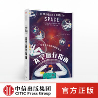 正版 太空旅行指南