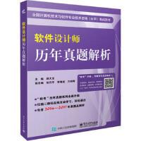 软件设计师历年真题解析 薛大龙 电子工业出版社