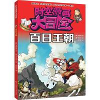 时空漫画大冒险――百日王朝