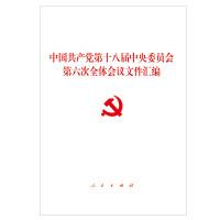 中国共产党第十八届中央委员会第六次全体会议文件汇编 团购电话:400-106-6666转6