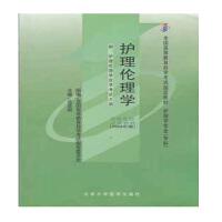 【正版】自考教材 自考 02996 2996 护理伦理学 丛亚丽 北京大学医学出版社 2008年版