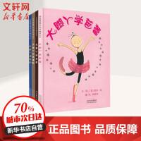 大脚丫跳芭蕾系列 河北教育出版社