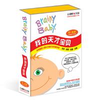 新华书店正版 我的天才宝贝0-6岁 11DVD+2CD