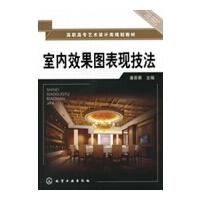 【旧书二手书8成新】室内效果图表现技法 潘景果 化学工业出版社 9787122074287