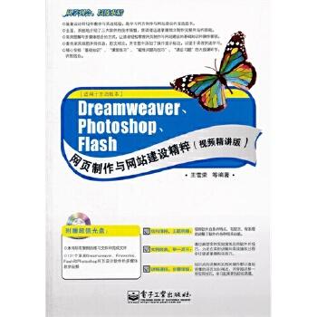 【旧书二手书8成新】Dreamweaver Photoshop Flash网页制作与网站建设精粹 旧书,6-9成新,无光盘,笔记或多或少,不影响使用。辉煌正版二手书。