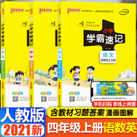 小学学霸速记四年级上册语文数学英语 人教部编版