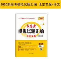 天利38套 2020新高考模拟试题汇编北京专版 --语文