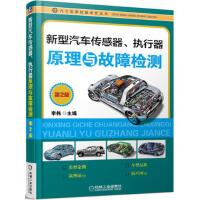 新型汽车传感器、执行器原理与故障检测 第2版 李伟 9787111513339