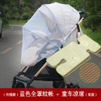 婴儿宝宝防蚊防虫罩手推车小蚊帐全罩通用型夏季加密网纱儿童纹账 +凉席