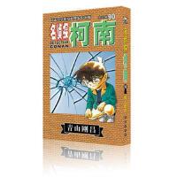 【二手旧书9成新】【正版现货】名侦探柯南90 青山��昌 9787544547642 长春出版社