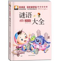 中国谜语大全注音彩图绘本猜谜语书 儿童文学书籍6-9岁儿童读物3-6岁课外书籍小学生新课标语文系列7-10岁