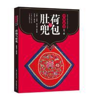 中国最美(第三辑)-荷包与肚兜