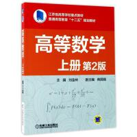 高等数学(上)(第2版) 编者:刘金林