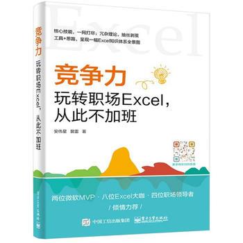 竞争力玩转职场Excel从此不加班 excel表格制作教程 excel数据处理 excel应用技能提升办公应用书籍