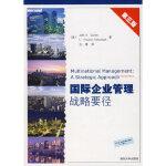 国际企业管理战略要径(第三版),(美)库伦(Cullen,J.B.),(美)帕伯替阿(Parboteeah,K.P.,
