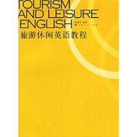 【新书店正版】旅游休闲英语教程,赵德芳,上海人民出版社9787208064195