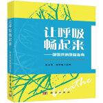 让呼吸畅起来――呼吸疾病康复指南 吴小玲, 邹学敏 科学出版社