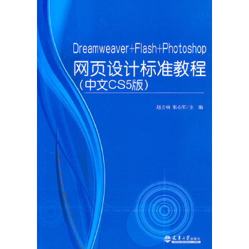 Dreamweaver+Flash+Photoshop网页设计标准教程(中文CS5版)