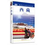 西藏 第2版