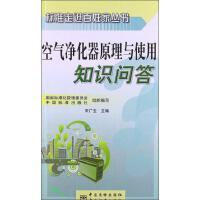 空气净化器原理与使用知识问答 宋广生