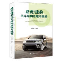 正版二手旧书8成新 路虎/捷豹汽车结构原理与维修 9787538192322
