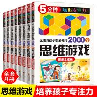 全套8册小学生逻辑思维能力训练升级版 应变力+分析力+判断力+观察力+专注力+创造力+想象力0-2-3-6-7-10-