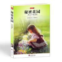 秘密花园(名家名译正版书籍青少年必读世界经典文学名著小说中文全译本学生必读课外名著