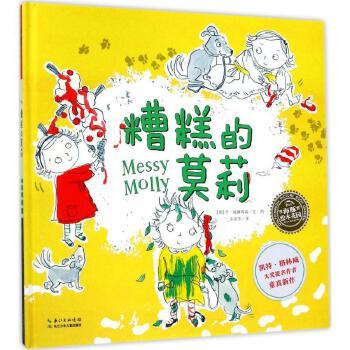 糟糕的莫莉 长江少年儿童出版社 【文轩正版图书】