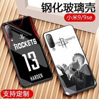 小米9/9se手机壳哈登8屏幕指纹版玻璃max3红米6A篮球NBA保罗火箭