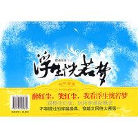 【新书店正版】浮生恍若梦,樱花红破,珠海出版社9787545300635