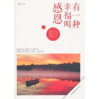 有一种幸福叫感恩(双色),恩雅作,中国华侨出版社9787511342300