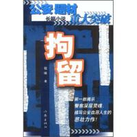 拘留 程琳 作家出版社