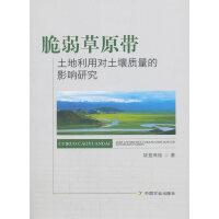 脆弱草原带土地利用对土壤质量的影响研究