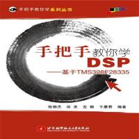 【二手书旧书8成新】手把手教你学DSP基于TMS320F28335 张卿杰 北京航空航天大学出版社 978751241
