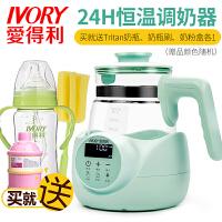 婴儿恒温调奶器玻璃电水壶宝宝智能冲奶泡奶粉机自动暖奶器 买就送奶瓶