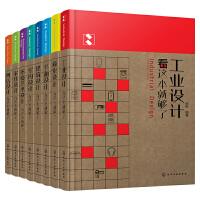 工业设计+平面设计+商业设计+家具设计+网店设计+室内设计+建筑设计+环境艺术设计看这本就够了 设计一本就够了全8册 畅销书正版