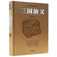 现货正版 三国演义 罗贯中 四大名著古典小说 三国原著中国古典名著白话文版 青少年中学生课外读物