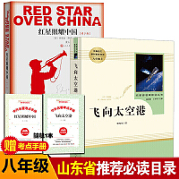 红星照耀中国飞向太空港人民文学出版社人民教育出版社全套2册八年级必读书目初中生必读课外书6-12-15岁非注音学校指定