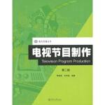 电视节目制作(第二版)(现代传播丛书) 黄慕雄 林秀瑜 暨南大学出版社