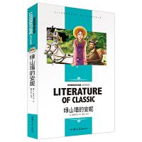 绿山墙的安妮 中小学生新课标课外阅读・世界经典文学名著必读故事书 名师精读版