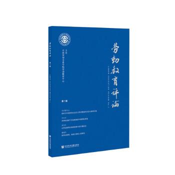 劳动教育评论(第1辑)(pdf+txt+epub+azw3+mobi电子书在线阅读下载)